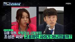김웅 의원은 조성은 씨와 원래 교류하던 사이?! MBN 210913 방송