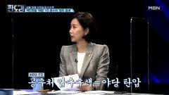 """""""명백한 야당 탄압"""" 허은아가 짚어내는 공수처의 불법 행위 MBN 210913 방송"""