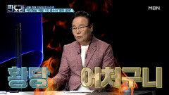 공수처는 집권세력의 호위무사?! 선무당, 아니 공수처가 사람 잡는다는 김재원 MBN 210913 방송