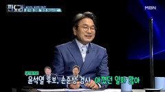 윤석열 예비후보가 손준성 검사를 아꼈다는 강기정, 그 증거는?! MBN 210913 방송