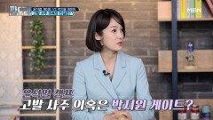 윤석열 캠프, 고발 사주 의혹은 박지원 게이트? MBN 210913 방송