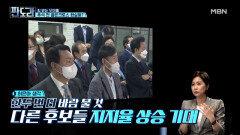 """수석 대변인의 좋은 예(?) 허은아 """"국민의힘 경선 후보들은 어벤져스"""" MBN 210913 방송"""
