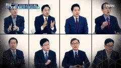 동시 접속자 21만 명!! '국민 시그널 면접' 화제의 장면들 MBN 210913 방송