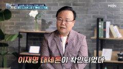 이재명의 대세론은 이낙연의 선거 전략 문제 때문이다?! MBN 210913 방송