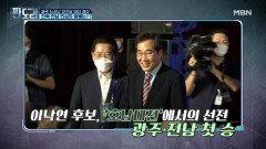 이낙연 경선 첫승, 김두관 사퇴, 부동의 1위 이재명! MBN 210927 방송