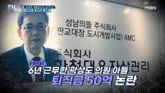 아들 퇴직금 50억 원, 즉각 탈당 결정한 곽상도 의원! MBN 210927 방송
