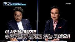 """""""화천대유 의혹, 뭐가 무서워서 수사를 뭉개나?!"""" MBN 210927 방송"""