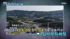 대장동 사업의 핵심으로 떠오른 남욱 변호사, 2011년에 구속됐었다?! MBN 210927 방송