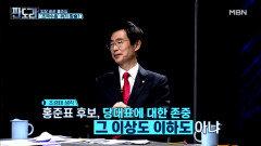 홍준표 파헤치기 3탄▷ 홍준표가 이준석에게 친한 척을?! MBN 210927 방송