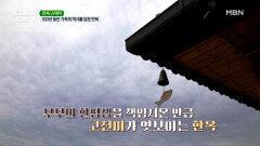 『한옥 스테이』 100년 역사를 담은 한옥의 정체는? MBN 210621 방송