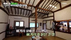 평범한 시골집이었던 고택을 부부가 손수 개량! MBN 210621 방송