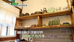 부부가 손수 한옥을 개량하게 된 특별한 이유는?! MBN 210621 방송