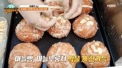 마늘빵! 마늘 누룽지 등 마늘 명물이 한가득! MBN 210923 방송