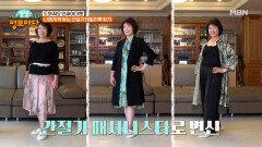 핵 인싸 비법 ② 원피스를 이용한 펴션 & 나에게 맞는 옷 찾기! MBN 210924 방송