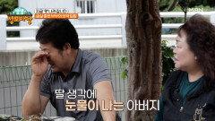 부부의 보약 집밥!, 딸의 편지에 눈물을 흘리는 아버지… MBN 210924 방송