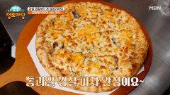 영양도 UP! 맛도 UP! <통과일 껍질 피자!> MBN 210928 방송