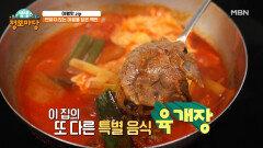 후루룩 짭짭 노하우 가득 담긴 특제 양념으로 만든 육개장 먹방! MBN 211028 방송