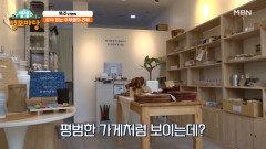 헌 재활용품 줄게~ 새 제품 다오~ <제로 웨이스트 숍> MBN 211028 방송