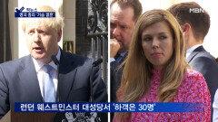 [픽뉴스] 영국 총리 기습결혼·베트남 태아 사체·유승준 '또'