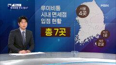[픽뉴스] 루이비통 폭탄선언·백신 해외직구?·역대 최연소 우승