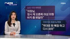 """[픽뉴스] """"야한 옷 입지마""""·교주의 민낯"""