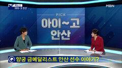 [픽뉴스] 아이~고 안산·진천몰 마비·모유 암거래·새아파트 '와르르'·맥주 제친 와인