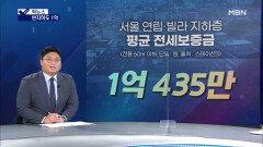 [픽뉴스] '기생충 반지하'도 1억, 화물차도 자율주행 첫선, 돌아온 르윈스키
