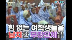 힘 없는 여학생들을 '납치'한 무장단체?!