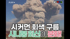 푸른 하늘 위 회색 구름?! '시나붕 화산 분화'