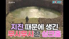 '지진 때문에' 급속도로 생기는 싱크홀?!