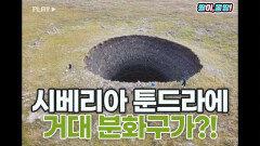 시베리아 툰드라에 거대한 분화구가 생겼어요
