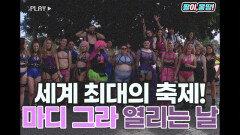 오늘은 세계 최대! 성소수자 축제 '마디 그라'가 열리는 날!