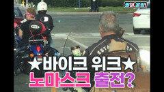 대규모 바이크 대회☆ 마스크도 헬멧도 챙기셔야죠!