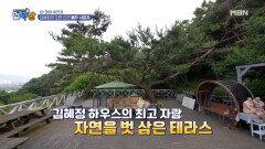 김혜정 하우스의 최고 자랑! 자연을 벗 삼은 테라스 대공개! MBN 210715 방송