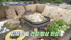 사미자를 위한 김혜정의 건강 밥상! 시원~한 대구 보양 삼계탕! MBN 210715 방송