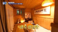 김혜정 하우스엔 비밀 공간이 있다?! 건강을 부르는 황토방! MBN 210715 방송