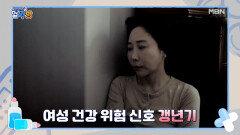 """알약방 56회 <여성 건강의 위험 신호 """"갱년기""""> MBN 210722 방송"""