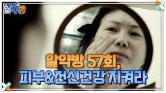 알약방 57회 <피부 회춘, 전신 건강을 지키기 위한 건강기밀?> MBN 210729 방송