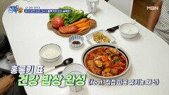 알고 보면 요리 고수? 홍록기의 유기농 건강밥상! MBN 210729 방송