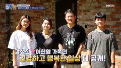 '데뷔 31년 차 배우 강성진걸 그룹 출신 미모의 아내 이현영' 가족의 일상 대 공개! MBN 211007 방송