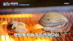 전원생활의 묘미! 가을 해산물 바비큐 파티 마무리로 바지락 수제비까지~ MBN 211007 방송