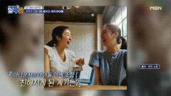 아나운서 출신 김경화의 절친 방문?! 아나운서 X 여자 아이돌의 케미 폭발 MBN 211014 방송