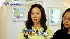 아나운서 출신 방송인 김경화! 40대 워너비 몸매 김경화의 건강 고민은? MBN 211014 방송