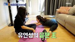 10대 딸보다 근력, 유연성↑ 40대 김경화의 몸매 유지 비결은? MBN 211014 방송