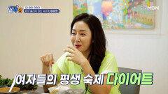 평생 풀리지 않는 숙제 '다이어트' 前 아나운서와 여자 아이돌이 말하는 다이어트 스트레스! MBN 211014 방송