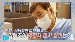 알약방 69회 <각종 질병의 도화선, 근감소증!> MBN 211021 방송