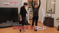 윤영주, 종갓집 며느리의 모델 몸매 관리법?! MBN 210103 방송