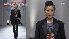 Final 패션쇼 첫 번째 런웨이 : 디자이너 박윤희 MBN 210103 방송