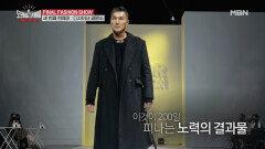 Final 패션쇼 세 번째 런웨이 : 디자이너 권문수 MBN 210103 방송