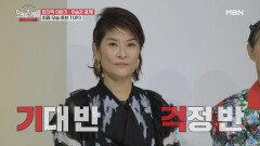 이제부터 진짜! 최종 우승 후보 TOP3 공개!! MBN 210103 방송